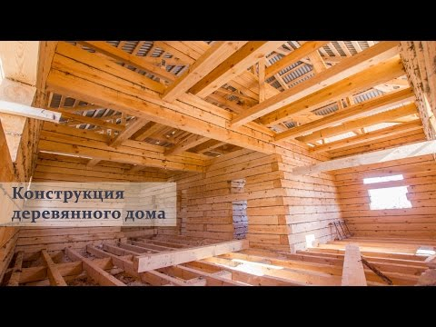 Как я строил дом из бруса. Конструктивные особенности.