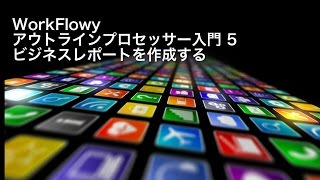 WorkFlowy入門5|ディベートdeコミュニケーション
