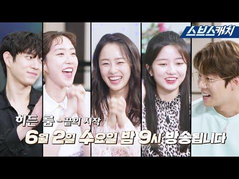 이태빈 SBS '펜트하우스3' 스페셜 방송 예고편