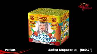 """Зайка морковкин"" P6134 салют 8 залпов 0,7"" от компании Интернет-магазин SalutMARI - видео"