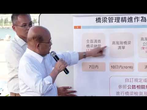 Video link:Premier Su surveys response work at scene of Nanfang-ao Bridge collapse in Yilan County (Open New Window)