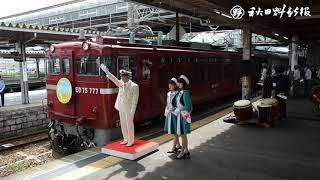 ミニDC開幕、秋田へようこそ秋田駅で観光客歓迎