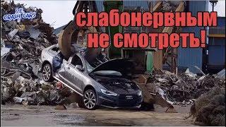 Утилизация автомобилей. Слабонервным не смотреть!