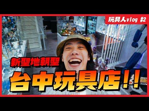 【玩具人Vlog #2】台中玩具店新聖地~朝聖!