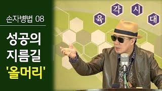 2018.4.26 손자병법8 - 성공의 지름길 - 올머리