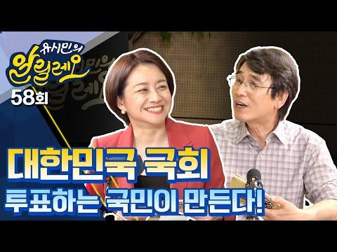 [유시민의 알릴레오 58회] 대한민국 국회, 투표하는 국민이 만든다!