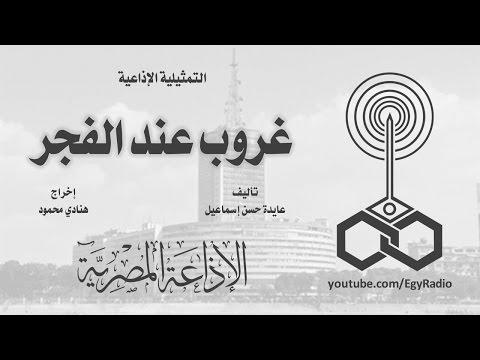 التمثيلية الإذاعية׃ غروب عند الفجر