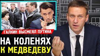 НА КОЛЕНЯХ К МЕДВЕДЕВУ. МАКСИМ ГАЛКИН УДИВИЛ. Алексей Навальный 2019