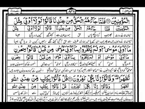 Download Tilawat E Quran Para 20 By Mishary Rashid Alafasy With