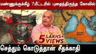 குமரிக்கண்டம் அழிந்தது இப்படித்தான்!!!  Orissa balu explains about Kumari Kandam | Lemuria Continent
