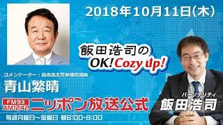 2018年10月11日木コメンテーター青山繁晴