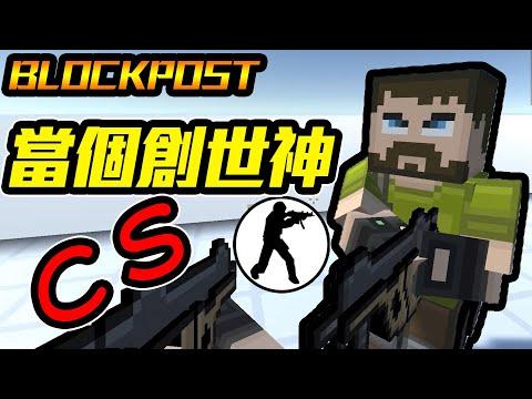 【BLOCKPOST】麥塊當個創世神之CS絕對武力