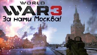 Обзор игры World War 3 в раннем доступе. Battlefield, который мы заслужили.