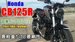 【新型 ホンダ CB125R ABS 試乗インプレ/レビュー】Honda CB125R Review~Honda CB250R/Suzuki GSX-S125/GSX-R125との違いは?
