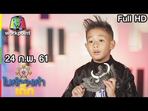 ไมค์ทองคำเด็ก 3 | EP.1 | 24 ก.พ. 61 Full HD