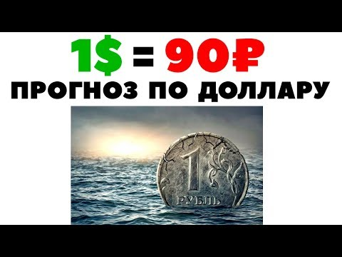 🔥1$=90₽🔥 Прогноз курса доллара на июнь 2019. Доллар рубль в июне 2019 в России