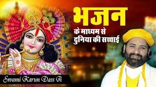 दुनिया की सच्चाई एक भजन के माध्यम से ll Bhajan Sung and Made By Swami Karun Dass Ji Maharaj