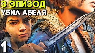 ЭПИЗОД 3 – УБИТЬ АБЕЛЯ ► The Walking Dead The Final Season 4 Episode 3 Прохождение ► Часть 1