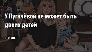 У Пугачёвой не может быть двоих детей!