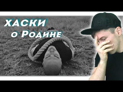 Хаски - Поэма о Родине РЕАКЦИЯ | Хаски | СТРИМ РЕАКЦИЯ