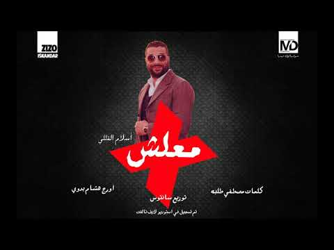 اغنية معلش - اسلام القللى l اغانى و مهرجانات 2019
