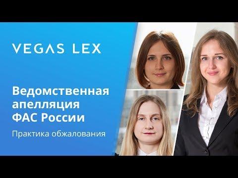 Ведомственная апелляция ФАС России:  практические аспекты административного обжалования