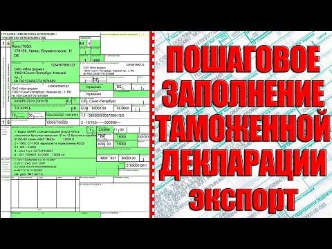 Заполнение таможенной декларации на экспорт   ГТД