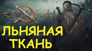 Life is feudal: Your own - Льняная ткань