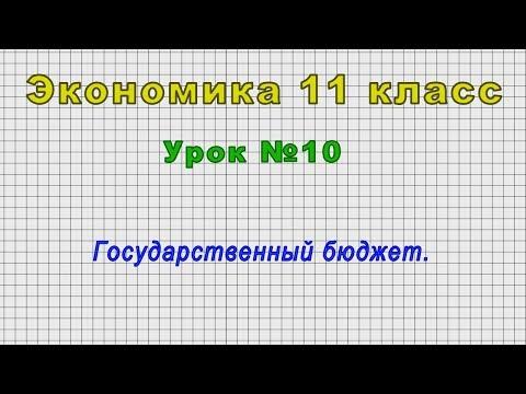 Экономика 11 класс (Урок№10 - Государственный бюджет.)