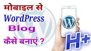 how to create WordPress blog with android phone?   Mobile se WordPress par blog kaise banaye