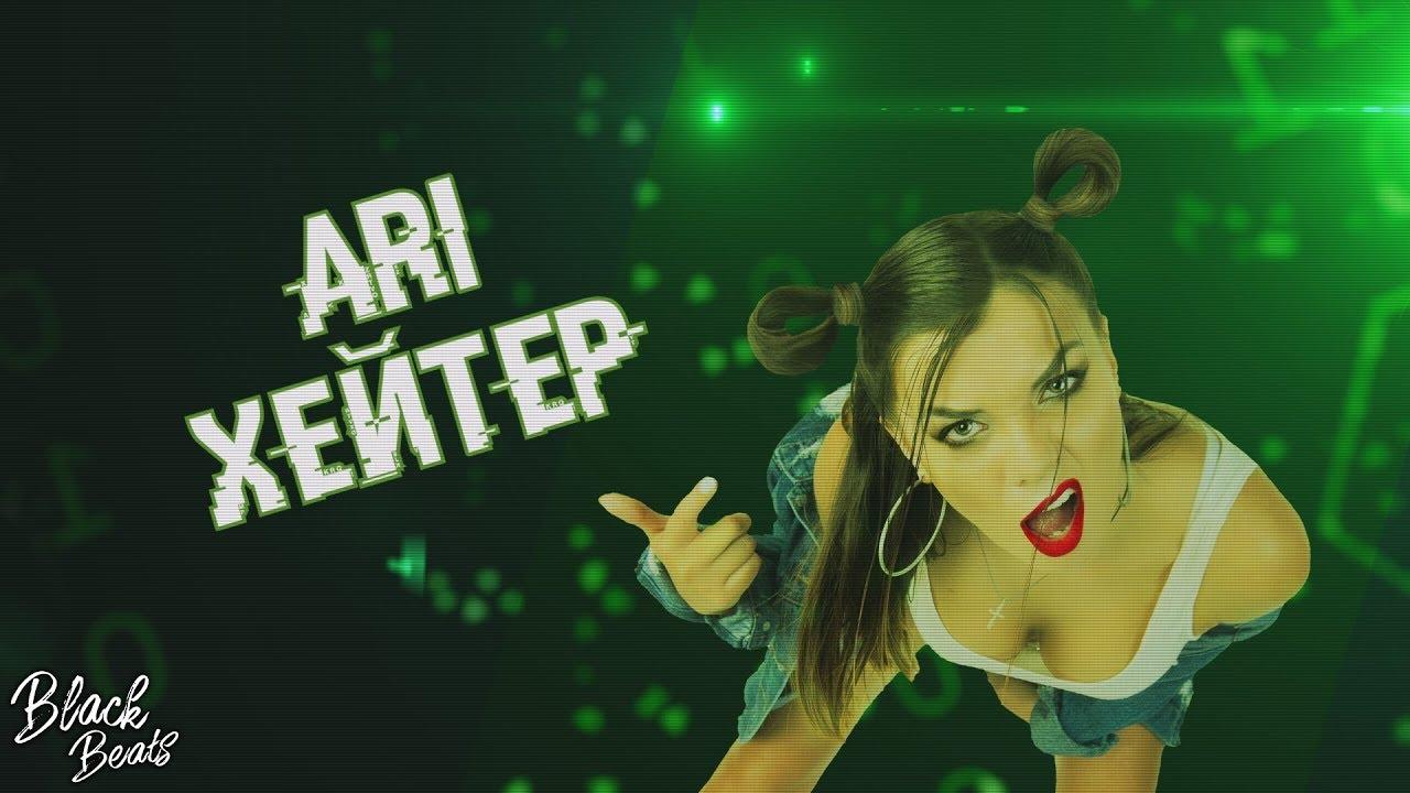 ARi — Хейтер (Lyric Video)
