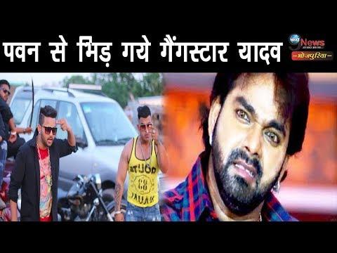 जहां नही पहुंच पाये पवन-निरहुआ, वहां पहुंच गये गैंगस्टार यादव | Gangster Yadav Beats Pawan & Nirahua