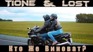 T1One & LOSt - Кто же виноват (Фан Видео)