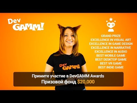 Конкурс игр DevGAMM Awards: на кону $20,000. Дедлайн 15 апреля
