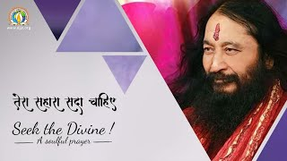 तेरा सहारा सदा चाहिये | A Soulful Prayer | DJJS Bhajan | #COVIDー19 | #ShriAshutoshMaharajJi