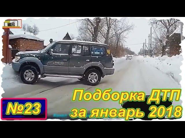 Записи с видеорегистратора №23 ( Подборка ДТП за январь 2018 )