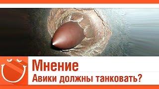 #Мнение - Авики должны танковать? - World of warships