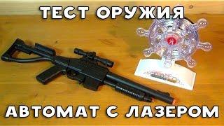 Контрольная закупка - Бластеры c Лазером  - Игрушечное оружие, Пистолеты и Автоматы на батарейках