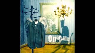 Оригами - И Ангелы Ошибаются Альбом  (2006) Origami Full Album