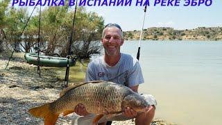 Река эбро рыбалка