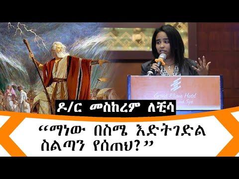 ETHIOPIA[ሙሴ ሰው አልነበረም] ዶ/ር መስከረም ለቺሳ ከ( ኢ)ዩቶፕያ መፅሃፍ ደራሲ  የስነ ትምህርት እና ስነ ባህሪ መምህር ሊታይ የሚገባ ድንቅ ንግግር