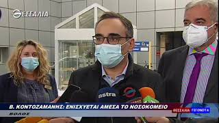 B. Κοντοζαμάνης: Ενισχύεται άμεσα το νοσοκομείο 2 12 2020