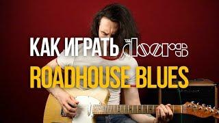 Как играть The Doors Roadhouse Blues на гитаре - Уроки игры на гитаре Первый Лад