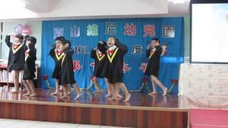 筑婷(婷婷)於夏山維尼幼兒園畢業典禮表演節目-感謝有妳