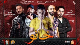 """مهرجان """" خانو """" ( بهرب في سحر جمالك ) حلقولو و مصطفي الجن و اسلام الجمل   توزيع زيزو المايسترو 2020"""