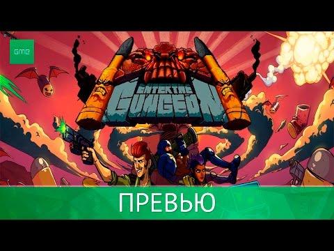 Enter the Gungeon - Превью