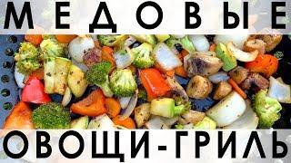 091. Медовые овощи-гриль: маринад для запекания овощей на гриле с мёдом