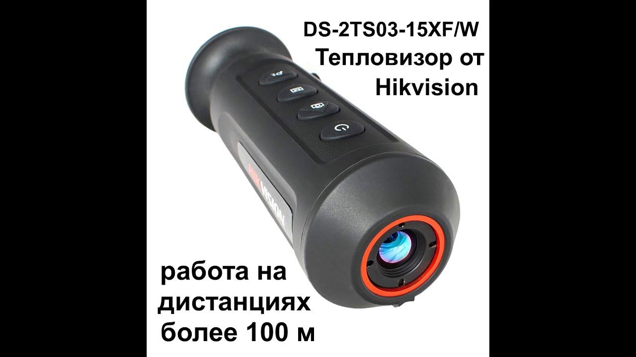 Видео о товаре Тепловизор Hikvision DS-2TS03-15XF/W