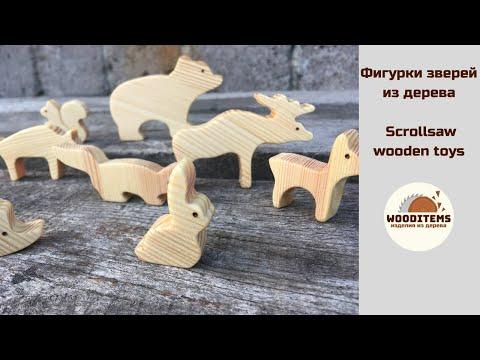 Лучшее применение деревянным обрезкам. Игрушки из дерева на лобзиковом станке. Scrollsaw wooden toys