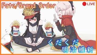 【Fate/Grand Order】繁中要準備明治維新了、一起來看看吧~【雷槍】
